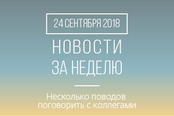 Новости кредитной кооперации. 24 сентября 2018