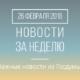 Новости кредитной кооперации. 26 февраля 2018