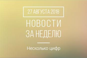 Новости кредитной кооперации. 27 августа 2018