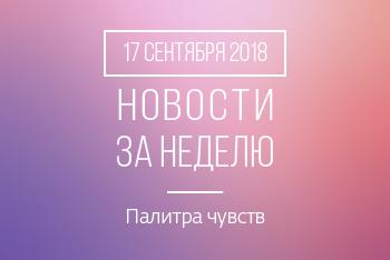 Новости кредитной кооперации. 17 сентября 2018