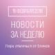Новости кредитной кооперации. 19 февраля 2018