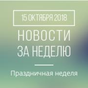 Новости кредитной кооперации. 15 октября 2018