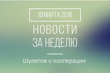 Новости кредитной кооперации. 19 марта 2018