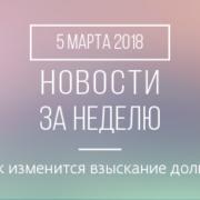 Новости кредитной кооперации. 5 марта 2018
