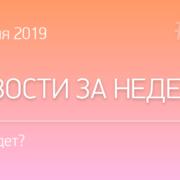 Новости кредитной кооперации. 22 июля 2019
