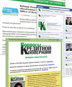 Реклама: сайт, фейсбук, рассылки