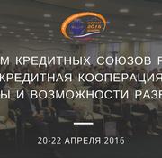 Х Форум КС России